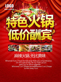 特色火锅店促销宣传海报设计