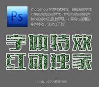 植物镂空字体PS字体样式