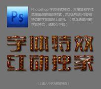 棕色方形字体样式
