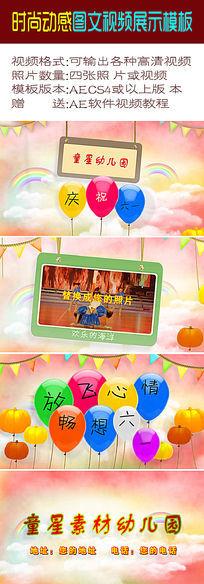 2015幼儿园六一儿童节片头视频模板