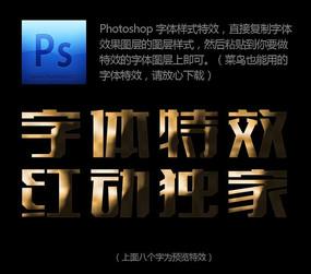 半阴影金属质感PSD字体特效