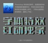 彩色磨砂质感PS字体样式