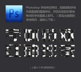黑白方块拼接质感PSD字体特效
