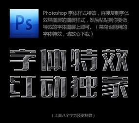 黑色水泥质感PSD字体样式