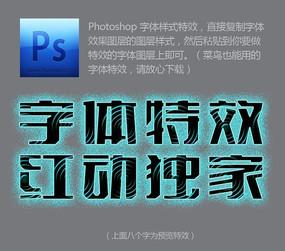 蓝绿色印章边缘虚化PS字体样式