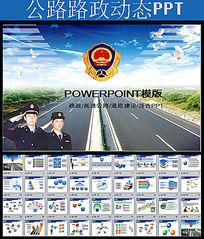 路政局道路管理安全教育培训PPT模板