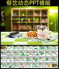 绿色咖啡休闲酒店PPT模板