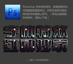 霓虹灯彩色PSD字体样式特效