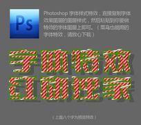 圣诞效果字体PS字体样式