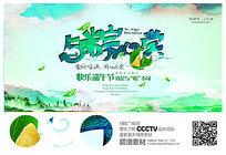 水彩端午节活动海报设计