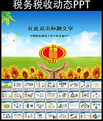 中国税务局动态PPT模板