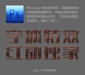 棕色墙砖质感PSD字体样式
