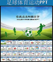 足球比赛球赛体育运动PPT模板