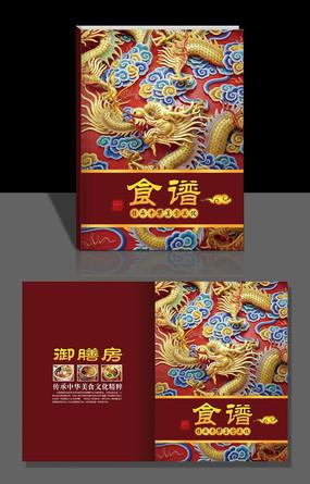 高档龙纹菜谱封面设计