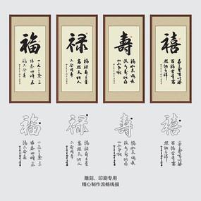 福禄寿喜雕刻版书法字画