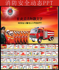消防防火安全会议报告PPT模板