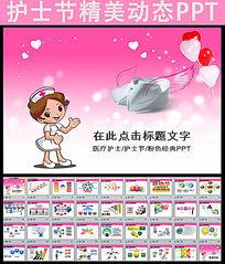 512国际护士节医疗美容动态PPT模板