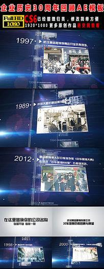 AE企业历史30年回顾视频模板