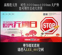 创意禁烟日活动宣传海报设计