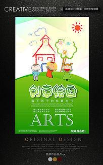 创意可爱绘画班招生海报设计