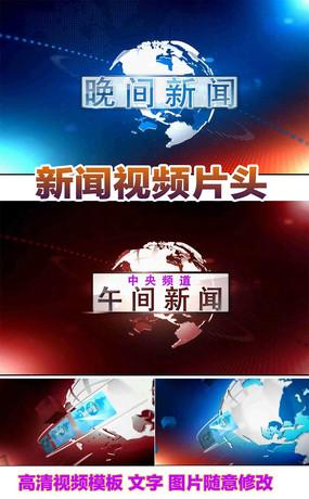 电视台晚间新闻AE片头视频模板