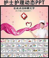 温馨512护士节PPT模板