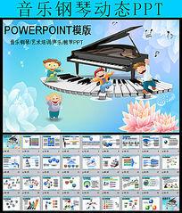 音乐钢琴教育课件动态PPT模板