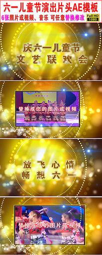 幼儿园儿童节文艺晚会片头视频AE模板