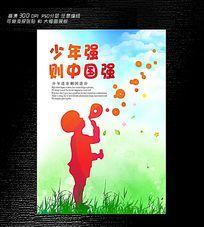 梦想中国公益海报设计
