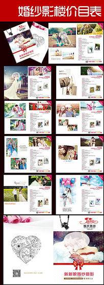 婚庆影楼价格宣传画册设计