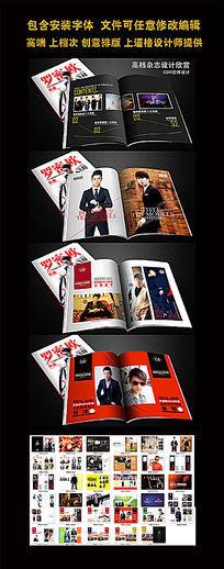 时尚高端杂志排版设计