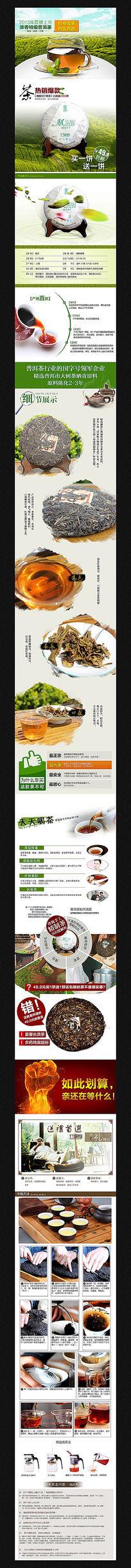 淘宝天猫茶叶详情描述页素材