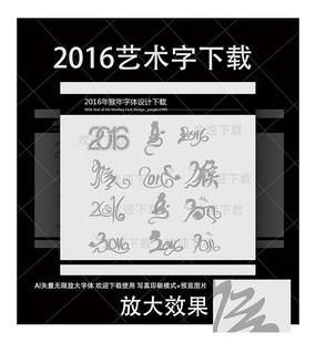 2016年猴年艺术字矢量素材