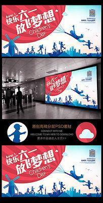 快乐六一放飞梦想创意儿童节海报