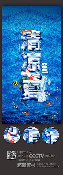 清凉一夏商场海报设计