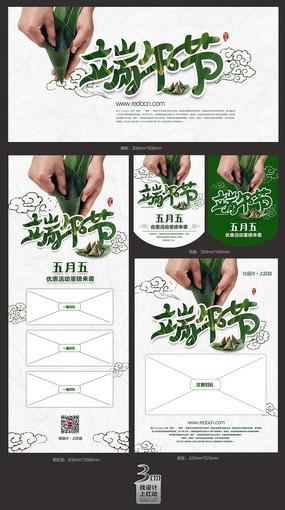 中式端午节活动海报设计