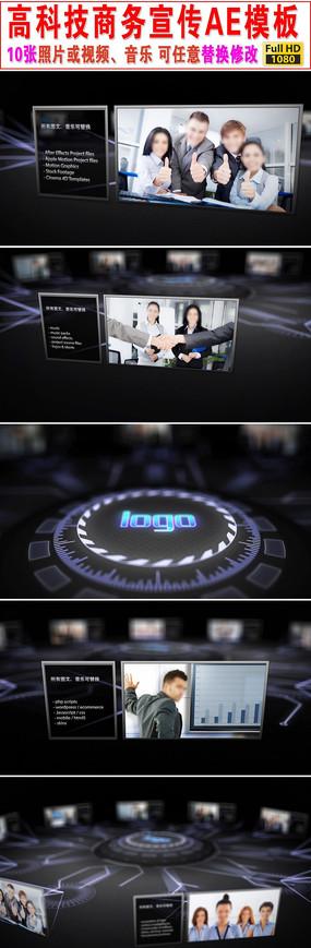 科技企业宣传商务宣传展示视频模板