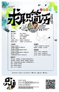 清新大學生求職簡歷設計