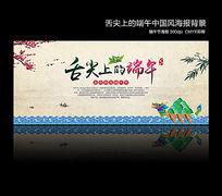 中国风端午节活动海报设计