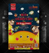 创意儿童节酒吧派对海报设计