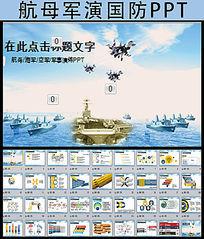 航母海军军事PPT幻灯片模板