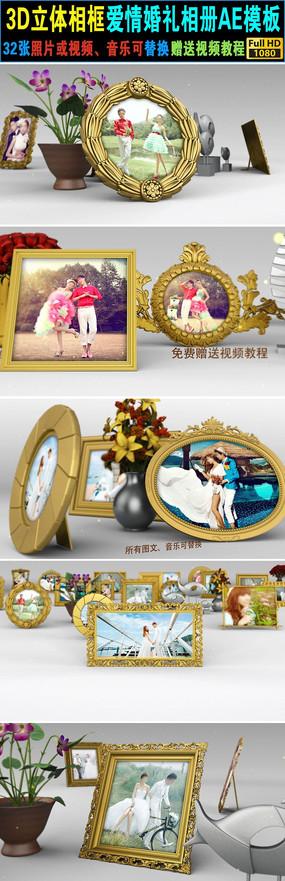 婚纱照视频片头模板