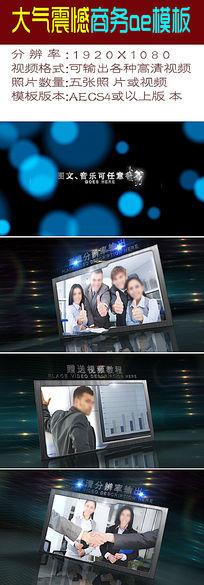 震撼企业宣传视频模板