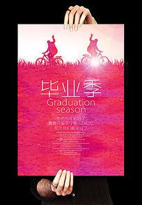 炫彩创意毕业季海报设计