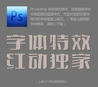彩色编织纹理字体ps样式