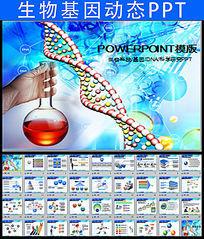 化学实验生物基因DNA报告片会议PPT模板