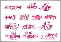 节日字体艺术字合集
