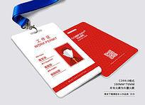 经典红色工作证设计