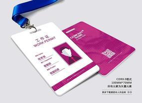 浪漫紫色工作证设计