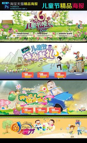 淘宝天猫61儿童节首页海报模板